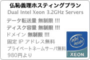 cPanel 日本語コントロールパネル サーバ管理ツール Japanese Xtreme Web Hosting. cPanel Dual Intel インテル Xeon 3.2GHz Servers. Unlimited Disk Space ディスクスペース容量無制限 データ転送量無制限 Unlimited Monthly Transfer. Unlimited domain names Hostable ドメイン無制限