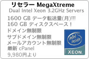 cPanel 日本語コントロールパネル サーバ管理ツール Japanese Reseller リセラー 再販 Mega Xtreme メガ エクストリーム EOS-1D EOS-1V EOS1D EOS1V. cPanel Dual Intel Xeon 3.2GHz Servers. 160GB ディスクスペース容量 Disk Space. 1600GB データ転送量 Monthly Transfer. Unlimited domain names Hostable. ドメイン無制限